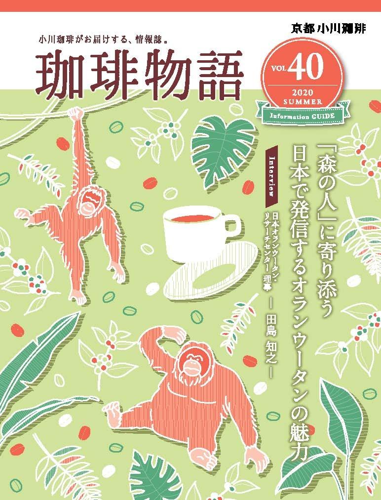coffee40_webPDF0529-1.jpg